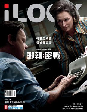 iLOOK 电影杂志 2月号/2018 第108期