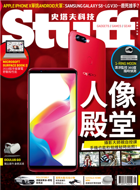Stuff Taiwan史塔夫科技国际中文版 第168期