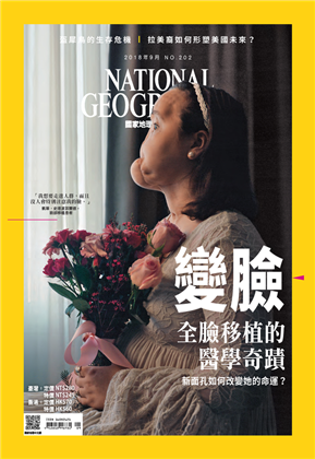 國家地理雜誌中文版 9月號/2018 第202期
