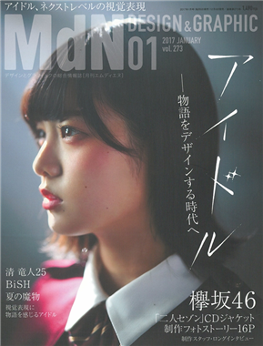 MdN 1月號/2017─欅坂46特集