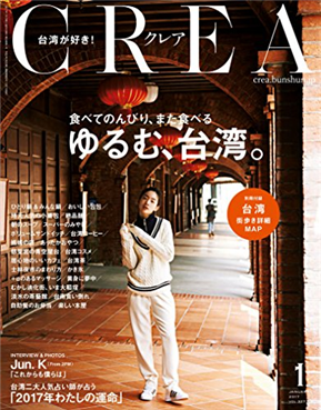 CREA 1月號/2017─附台灣街道地圖別冊