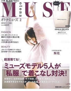 MUSE美麗輕熟女魅力時尚生活專刊 2月號/2017─附DEAN&DELUCA收納包