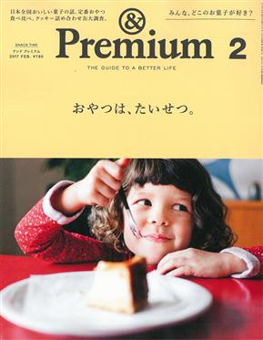 &Premium 2月號/2017─點心特集