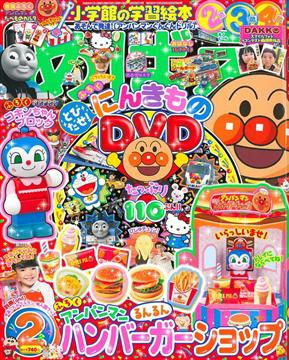 快樂遊戲讀本 2月號/2017─附麵包超人漢堡店遊戲組&DVD
