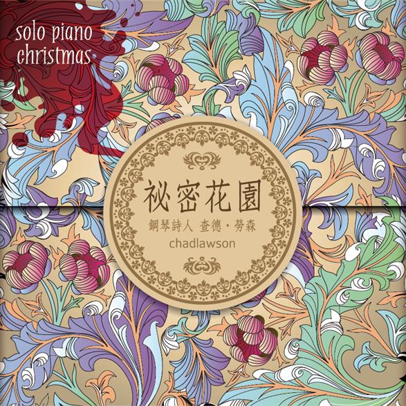 祕密花園:鋼琴詩人 查德‧勞森