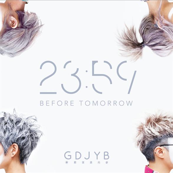 雞蛋蒸肉餅 GDJYB / 23:59 Before Tomorrow