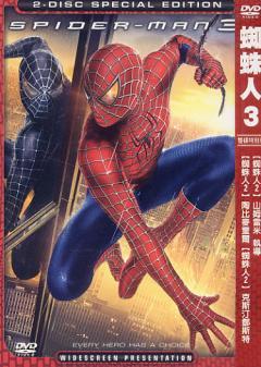 蜘蛛人(3)-出租版