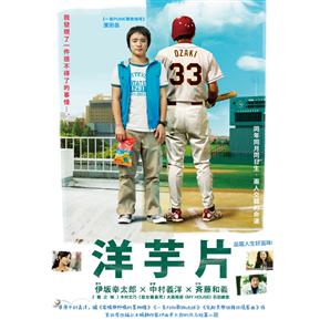 洋芋片 DVD【采昌国际多媒体】