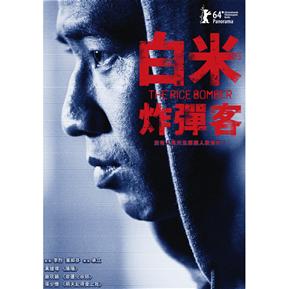 白米炸弹客 DVD【采昌国际多媒体】