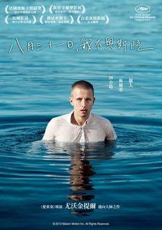 八月三十一日,我在奧斯陸  DVD【得利影視】