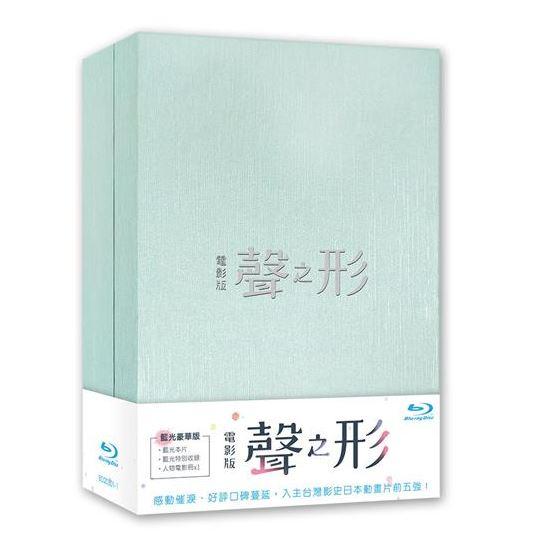 電影版聲之形(藍光豪華版)  BD【采昌國際多媒體】