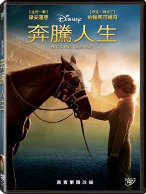 奔騰人生 DVD