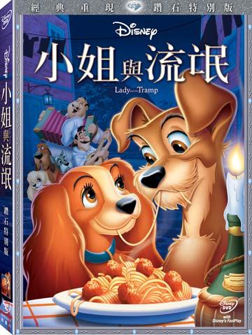 小姐與流氓/鑽石版 DVD【得利影視】