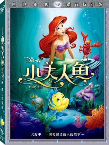 小美人魚/鑽石版 DVD【得利影視】
