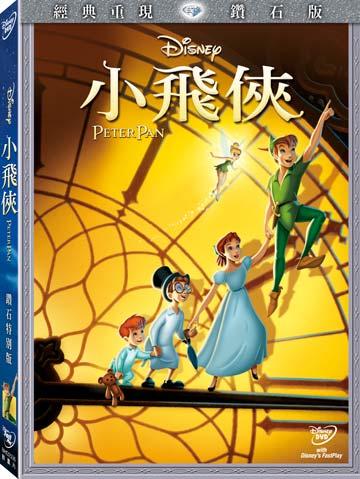 小飛俠/鑽石版 DVD【得利影視】