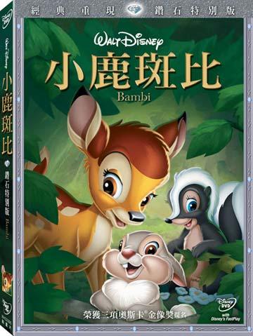 小鹿斑比/鑽石版 DVD【得利影視】