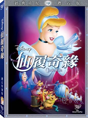 仙履奇緣/鑽石版 DVD【得利影視】