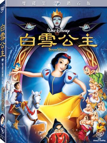 白雪公主/雙碟裝鑽石版 DVD【得利影視】