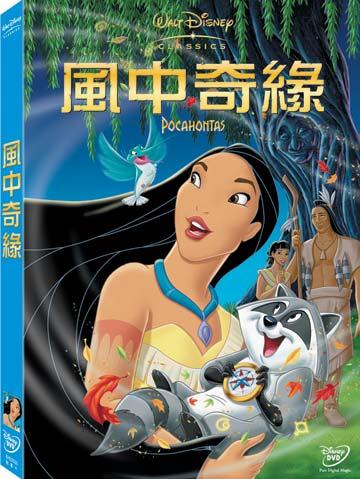 風中奇緣 DVD【得利影視】
