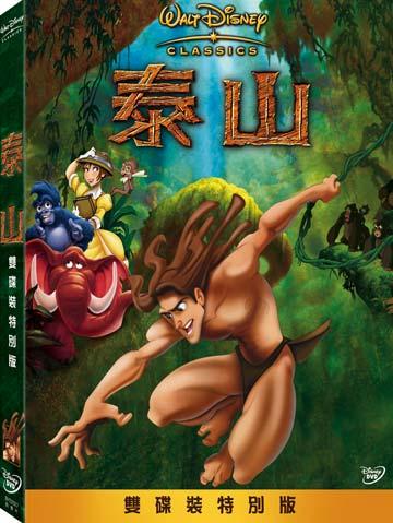 泰山1/特別版(雙碟) DVD【得利影視】