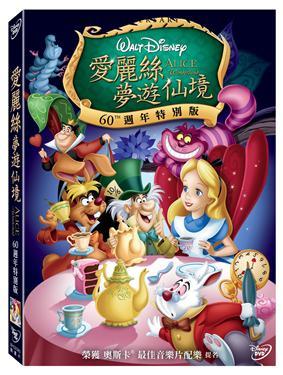 愛麗絲夢遊仙境/60週年特別版 DVD【得利影視】