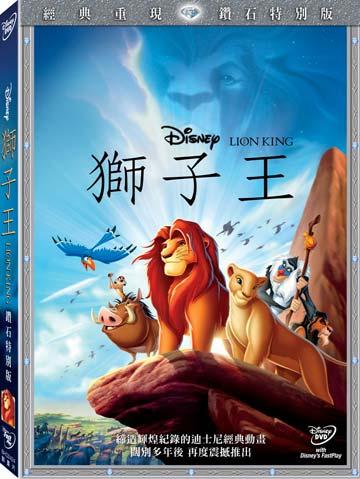 獅子王/鑽石版 DVD【得利影視】
