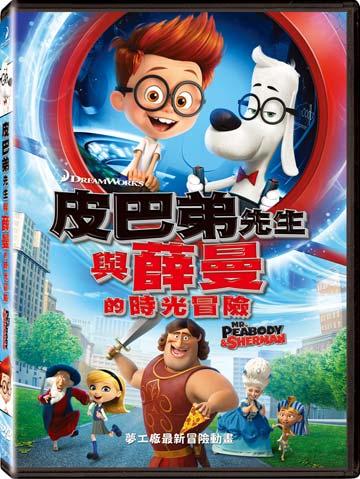 皮巴弟先生與薛曼的時光冒險 DVD【得利影視】