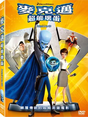 麥克邁:超能壞蛋 DVD【得利影視】