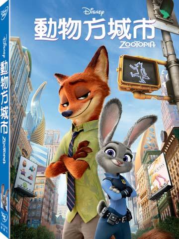 動物方城市 DVD【得利影視】