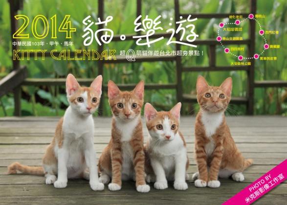 2014<貓。樂遊>三角桌曆