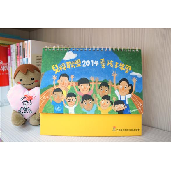 兒福聯盟2014愛孩子桌曆