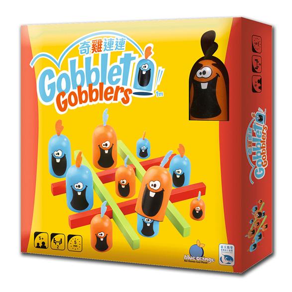 奇雞連連 Gobblet Gobblers【新天鵝堡桌遊】