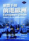 歐盟手冊前進歐洲