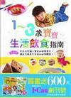 1-3歲寶寶生活飲食指南