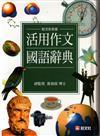 彩色版活用作文國語辭典