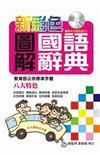 新彩色圖解國語辭典(附看中文學台語CD)