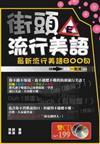街頭流行美語:最新流行美語800句