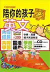 陪你的孩子學英文:艾瑪美語ABC(4CD+書)