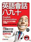 英語會話八九十 :English Conversation