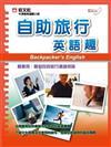 自助旅行英語趣(書+MP3)