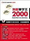 無敵單字王2000(書+MP3)