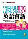 輕鬆說英語會話(書+MP3)