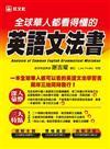 全球華人都看得懂的英語文法書