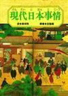 現代日本事情(25K平)