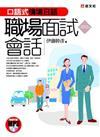 口語式情境日語:職場面試會話(書+MP3)