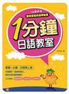 一分鐘日語教室:最新版(書+MP3)