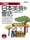 口語式情境日語:日本美食會話(書+MP3)