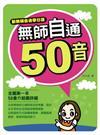 無師自通50音(書+MP3)