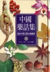 中國藥話集(1)(25K精)