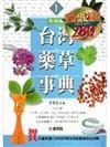 台灣藥草事典(1)